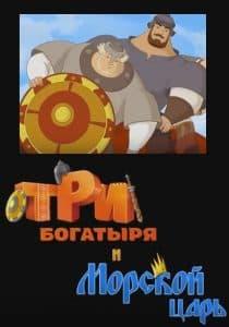 Три богатыря и морской царь (мультфильм 2016)