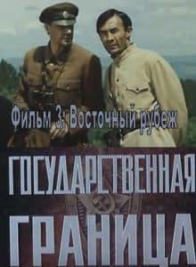 Государственная граница. Фильм 3-й: «Восточный рубеж» (1982) – смотреть онлайн
