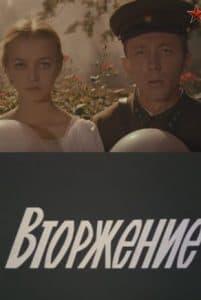 Вторжение (фильм 1980)