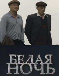 Белая ночь (сериал 2015)
