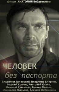 Человек без паспорта (фильм 1966)