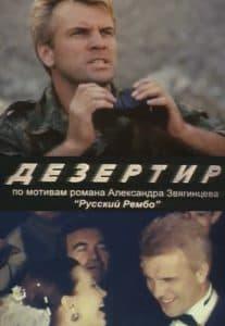 Дезертир (фильм 1997) — русский Рэмбо
