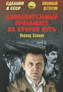 Дополнительный прибывает на второй путь (фильм 1986)