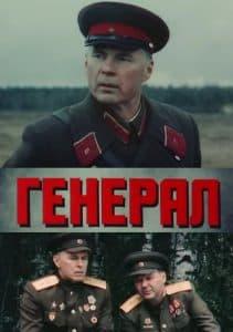 Генерал (фильм 1992)