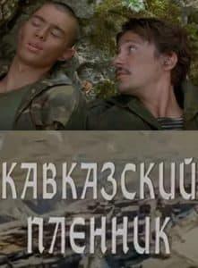 Кавказский пленник (фильм 1996) - смотреть онлайн бесплатно в хорошем качестве