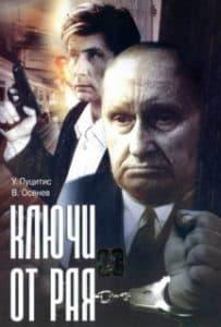 Ключи от рая (фильм 1975)