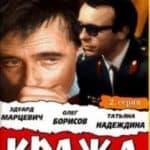 Кража (фильм 1970)
