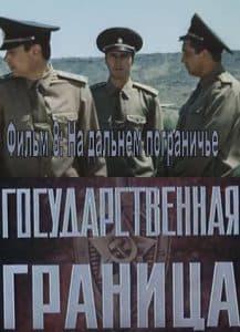 Государственная граница. Фильм 8-й: «На дальнем пограничье» (1989) – смотреть онлайн