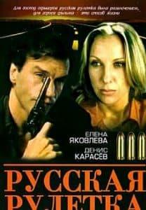 Русская рулетка (фильм 1990)