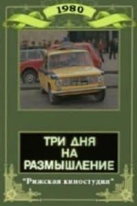 Три дня на размышление (1980)