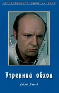 Утренний обход (фильм 1979)