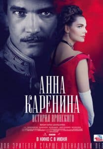 Анна Каренина (сериал 2017)