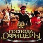 Господа офицеры: спасти императора (фильм 2008)