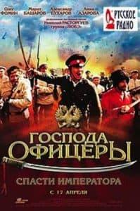 Господа офицеры: спасти императора (фильм 2008) - смотреть онлайн бесплатно в хорошем качестве