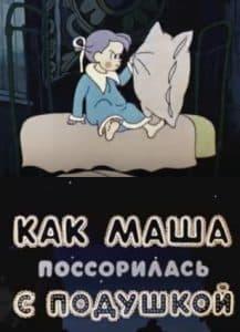 Как Маша поссорилась с подушкой (мультфильм 1960) смотреть онлайн бесплатно в хорошем качестве