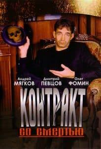 Контракт со смертью (фильм 1998) - смотреть онлайн бесплатно в хорошем качестве
