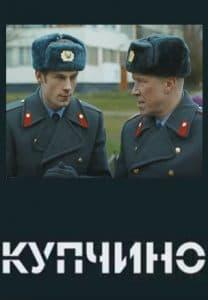 Купчино (сериал 2018)