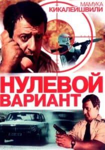 Нулевой вариант (фильм 1992)