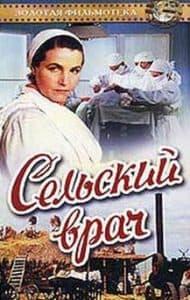 Сельский врач (фильм 1951)