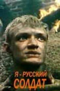 Я - русский солдат (фильм 1995) - смотреть онлайн бесплатно в хорошем качестве