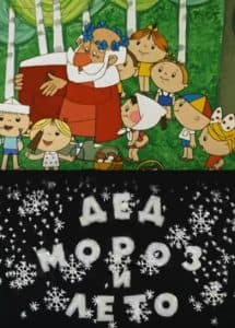 Дед Мороз и лето (мультфильм 1969)