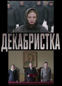 Декабристка  (сериал 2018)