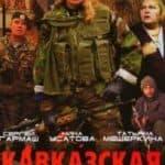Кавказская рулетка (фильм 2002)