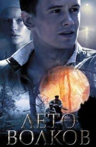Лето волков (сериал 2011)