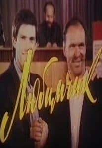 Любичик (фильм 1991)