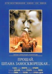 Прощай, шпана замоскворецкая…(фильм 1987)