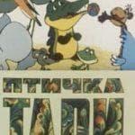 Птичка Тари (мультфильм 1976)