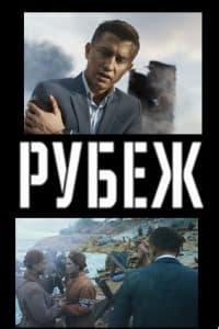 Рубеж (фильм 2018)