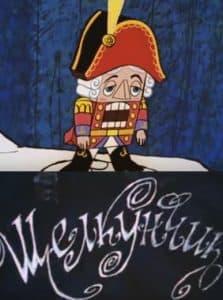 Щелкунчик (мультфильм 1973)