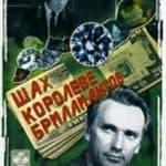 Шах королеве бриллиантов (фильм 1973)