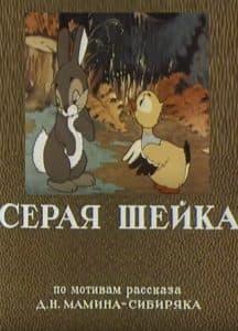 Серая Шейка (мультфильм 1948) смотреть онлайн бесплатно в хорошем качестве