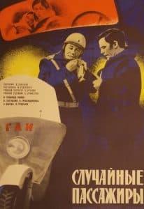 Случайные пассажиры (фильм 1978)