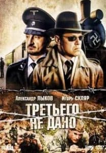 Третьего не дано (сериал 2009)