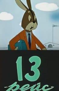 Тринадцатый рейс (мультфильм 1960) смотреть онлайн бесплатно в хорошем качестве