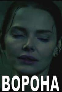 Ворона (сериал 2018) - смотреть онлайн бесплатно в хорошем качестве