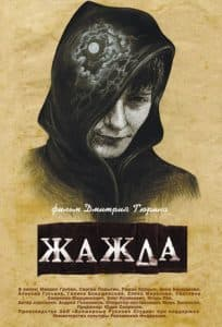 Жажда (фильм 2013)
