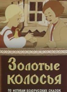 Золотые колосья (мультфильм 1958) смотреть онлайн бесплатно в хорошем качестве