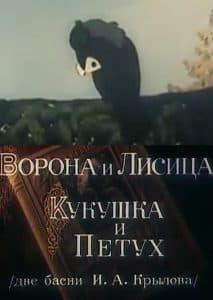 Ворона и Лисица, Кукушка и Петух (мультфильм 1953)