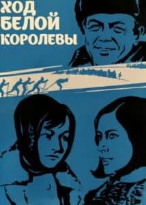 Ход белой королевы (фильм 1971)