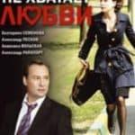 Когда не хватает любви (фильм 2008)