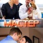 Мастер (фильм 2010)