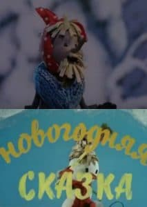 Новогодняя сказка (мультфильм 1972) смотреть онлайн бесплатно в хорошем качестве