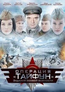 Задания особой важности: Операция Тайфун (сериал 2013) - смотреть онлайн бесплатно в хорошем качестве