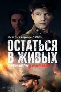 Остаться в живых  (сериал 2018)