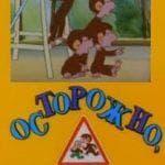 Обезьянки. Осторожно, обезьянки! (мультфильм 1984)