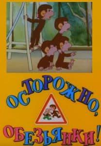 Обезьянки. Осторожно, обезьянки! (мультфильм 1984) смотреть онлайн бесплатно в хорошем качестве